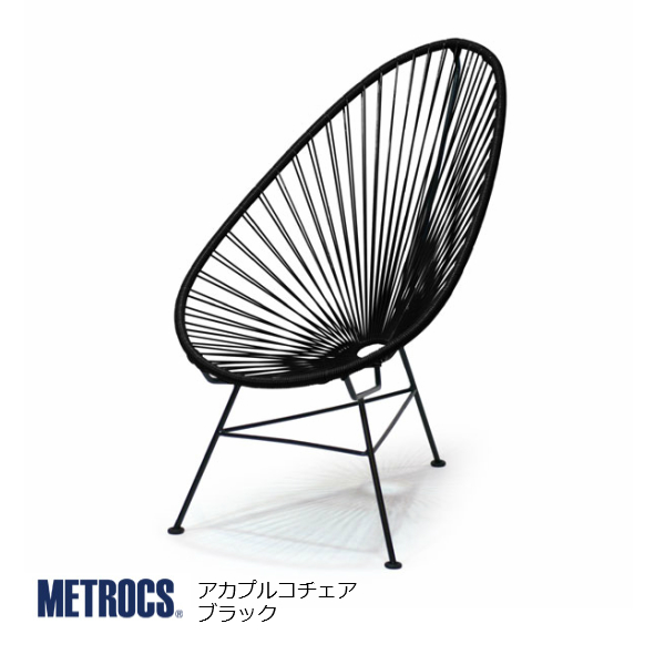 metrocs(メトロクス)アカプルコチェアブラック[リゾート西海岸アウトドアテラス屋外室内][お取り寄せ]【P10】[沖縄・北海道配送不可]