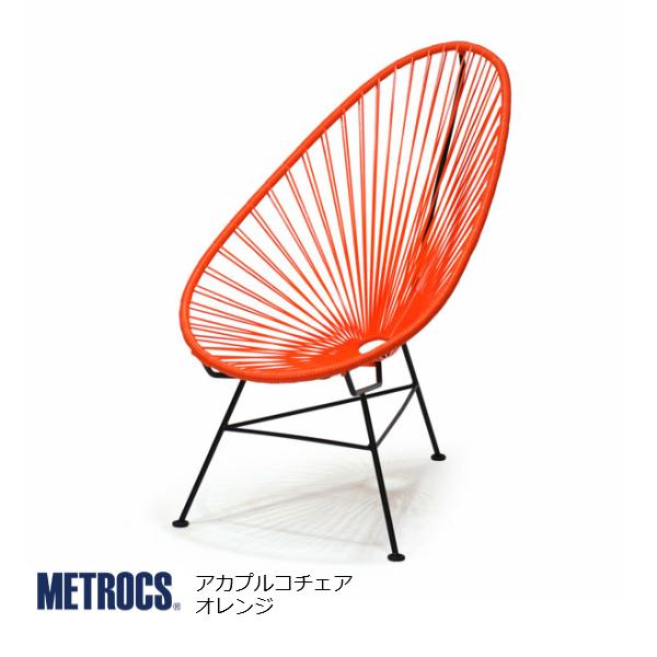 metrocs(メトロクス)アカプルコチェアオレンジ[ リゾート 西海岸 アウトドア テラス 屋外 室内 ][お取り寄せ]【P10】