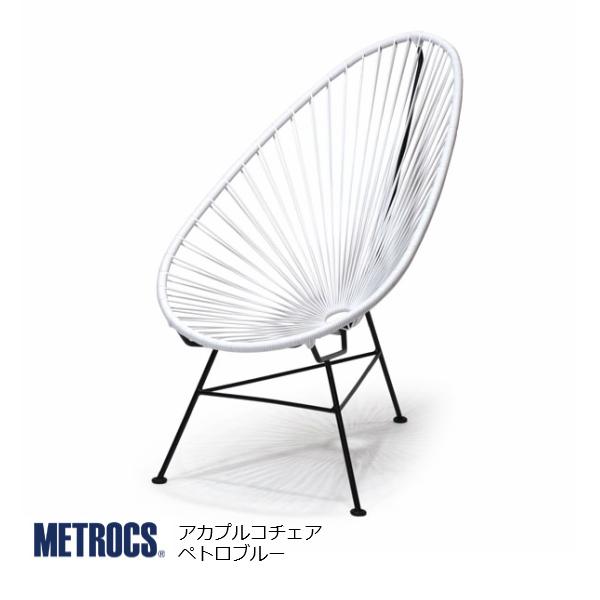 metrocs(メトロクス)アカプルコチェアホワイト[ リゾート 西海岸 アウトドア テラス 屋外 室内 ][お取り寄せ]【P10】