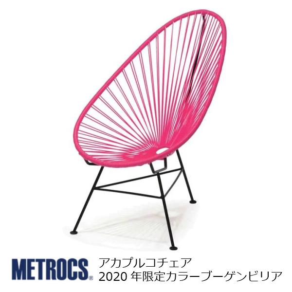 metrocs(メトロクス)アカプルコチェアブーゲンビリア(2020個数限定カラー)[リゾート西海岸アウトドアテラス屋外室内][お取り寄せ]【P10】