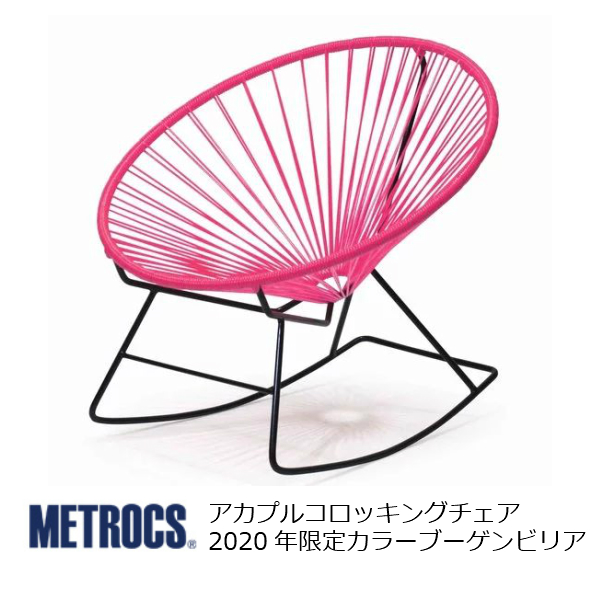 metrocs(メトロクス)アカプルコロッキングチェアブーゲンビリア(2020個数限定カラー)[リゾート西海岸アウトドアテラス屋外室内][お取り寄せ]【P10】