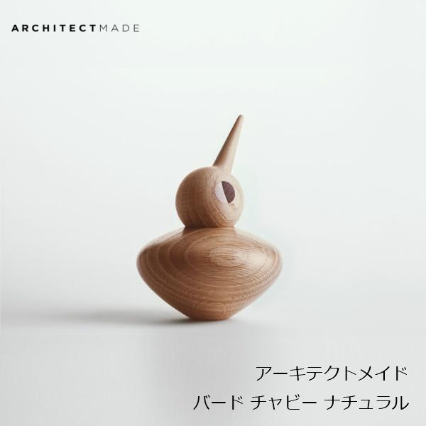 ARCHITECT MADE(アーキテクトメイド)バードチャビークリスチャン・ヴェデル[デンマーク オブジェ][お取り寄せ品 沖縄・北海道配送不可]