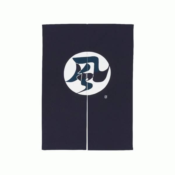芹沢模様 のれん 風の字文W85×120cm