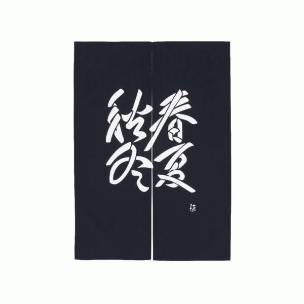 芹沢模様 のれん 春夏秋冬文W85×120cm