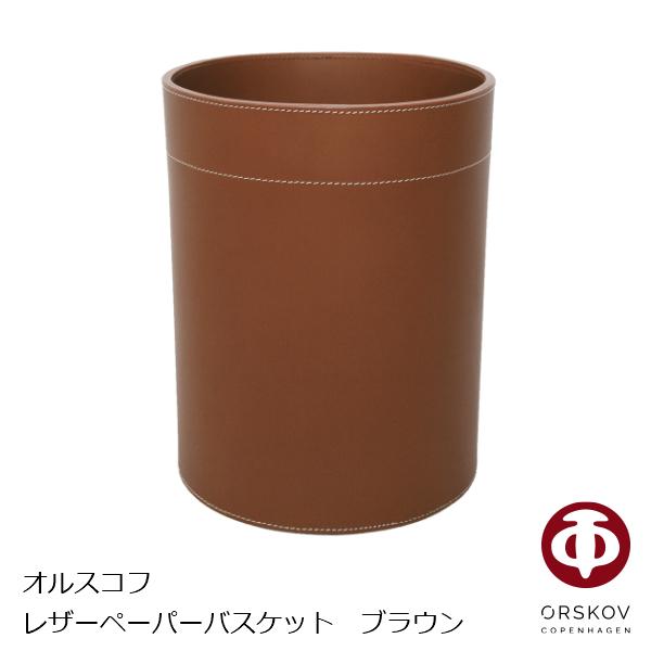 オルスコフ ORSKOVレザーペーパーバスケット leather paper BasketブラウンØ250mm × H300mm[収納 ボックス ゴミ箱][沖縄・北海道配送不可]