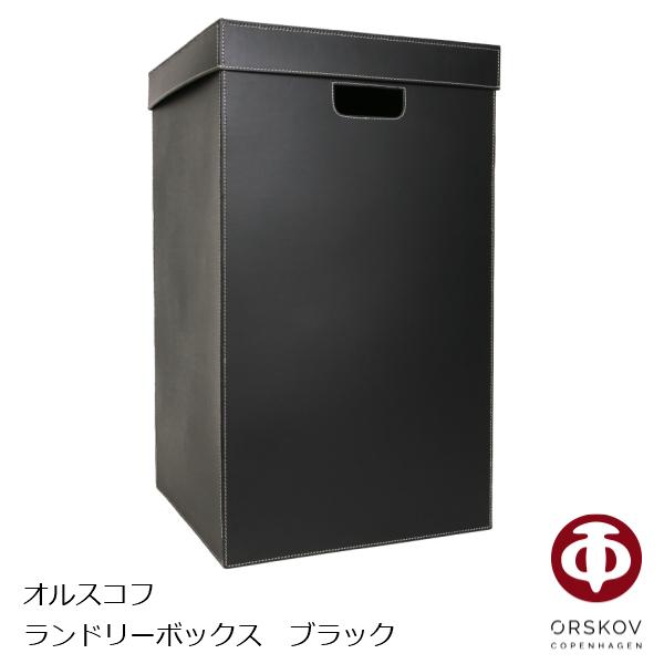 オルスコフ ORSKOVLaundrybox ランドリーボックスブラックW370×D370×H620mm[収納 ボックス][沖縄・北海道配送不可]