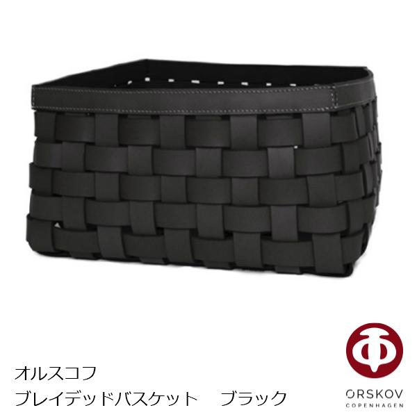 オルスコフ ORSKOVブレイデッドバスケット braided-basketブラックW340mm×D340mm×H200mm[収納 ボックス][沖縄・北海道配送不可]
