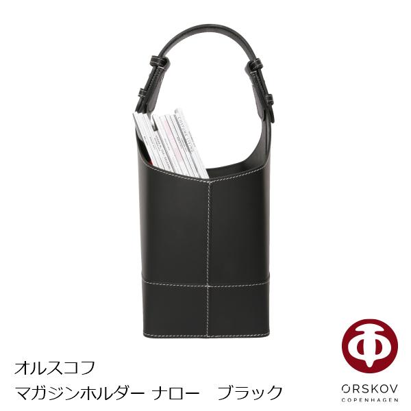 オルスコフ ORSKOVマガジンホルダー magazine holder narrowブラックW310mm×D170mm×H340mm[収納 ボックス][沖縄・北海道配送不可]