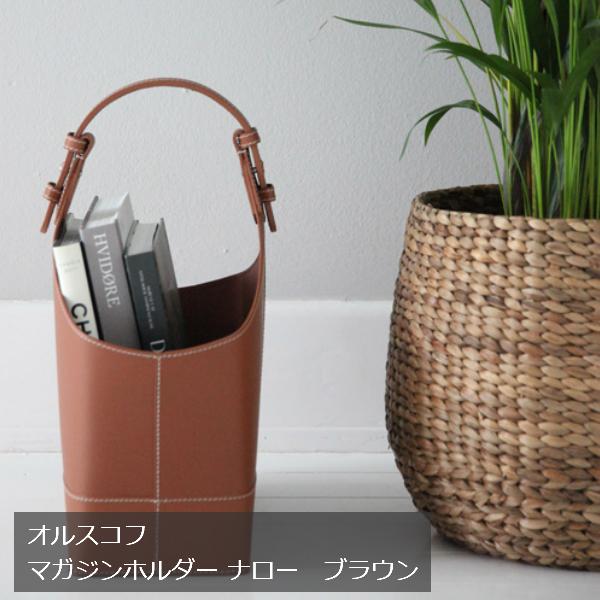 オルスコフ ORSKOVマガジンホルダー magazine holder narrowブラウンW310mm×D170mm×H340mm[収納 ボックス][沖縄・北海道配送不可]
