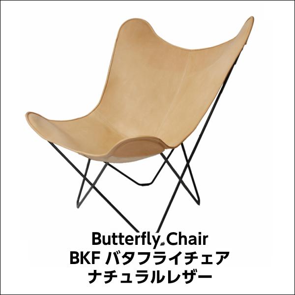 [ポイント最大42倍]BKFバタフライチェア Butterfly Chairナチュラルレザー[MoMA ミッドセンチュリー コルビジエ イームズ 西海岸 北欧]【P10】【10P04Aug18】