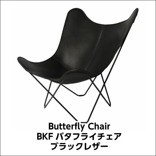 [ポイント最大42倍]BKFバタフライチェア Butterfly Chairブラックレザー[MoMA ミッドセンチュリー コルビジエ イームズ 西海岸 北欧]【P10】【10P04Aug18】