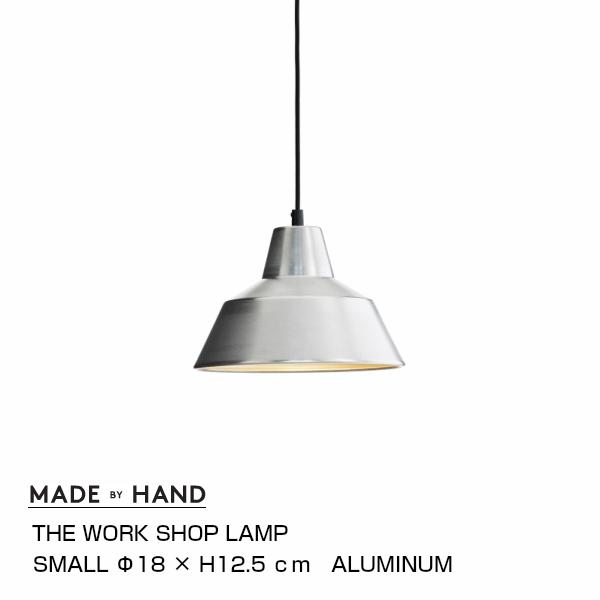 MADE BY HAND(メイド バイ ハンド)THE WORK SHOP LAMP(ワークショップ ランプ)SMALL(スモール)ALUMINUM(アルミニュウム)[ ルイスポールセン デンマーク アクセル・ウェデル・マドセン 復刻]