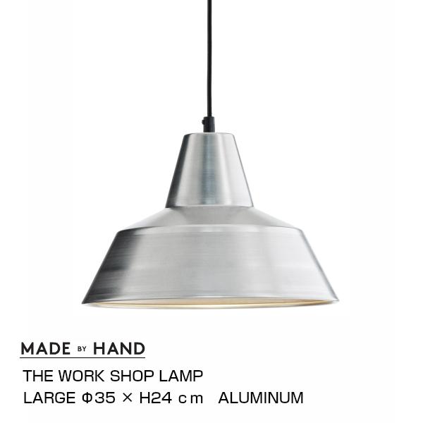 MADE BY HAND(メイド バイ ハンド)THE WORK SHOP LAMP(ワークショップ ランプ)LARGE(ラージ)ALUMINUM(アルミニュウム)[ ルイスポールセン デンマーク アクセル・ウェデル・マドセン 復刻]