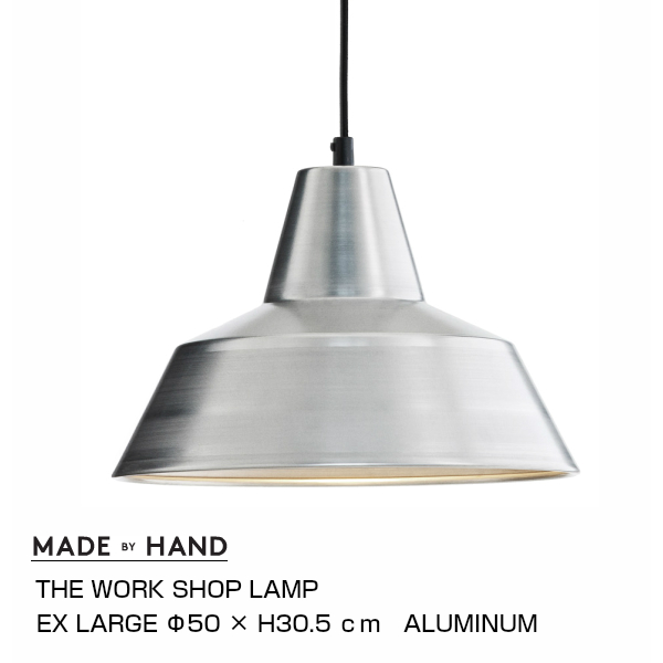 MADE BY HAND(メイド バイ ハンド)THE WORK SHOP LAMP(ワークショップ ランプ)EX LARGE(エスクトラ ラージ)ALUMINUM(アルミニュウム)[ ルイスポールセン デンマーク アクセル・ウェデル・マドセン 復刻]