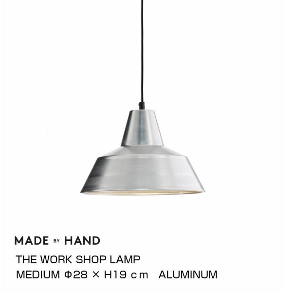 MADE BY HAND(メイド バイ ハンド)THE WORK SHOP LAMP(ワークショップ ランプ)MEDIUM(ミディアム)ALUMINUM(アルミニュウム)[ ルイスポールセン デンマーク アクセル・ウェデル・マドセン 復刻]