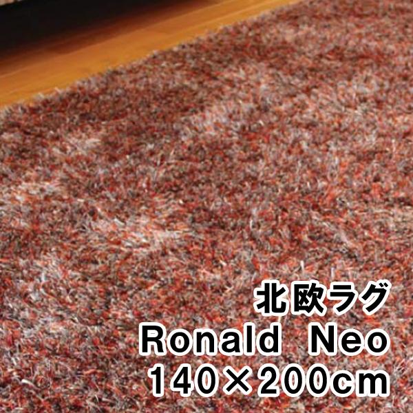 [ポイント最大42倍]北欧のラグRonaldo-Neoロナルド・ネオ140×200cm【P10】【10P04Aug18】