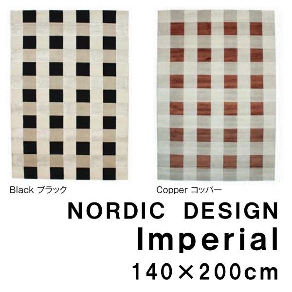 [ポイント最大42倍]北欧のラグIMPERIALインペリアル140×200