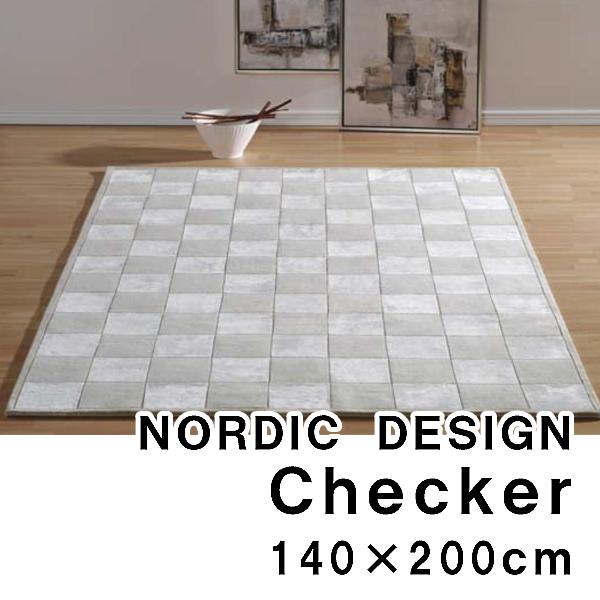 [ポイント最大42倍]北欧のラグCHECKERチェッカー140×200cm[高級ラグ 本格ラグ 絨毯じゅうたん カーペット 床暖房対応]【P10】【10P04Aug18】