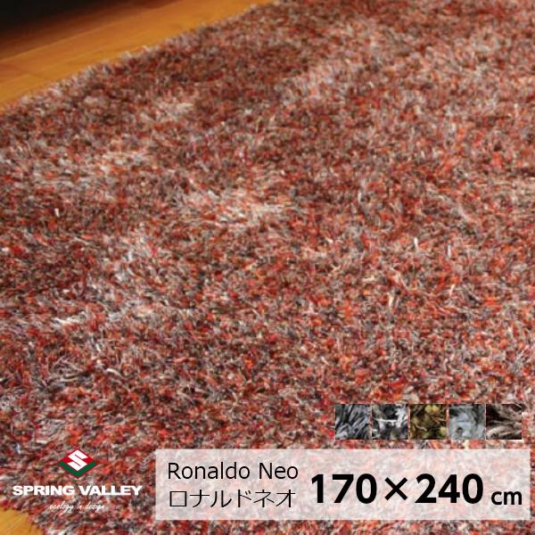 スプリングヴァレーRonaldo-Neoロナルド・ネオ170×240cm【P10】[沖縄・北海道配送不可]