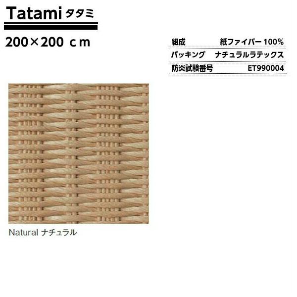 高速配送 TATAMIタタミナチュラル200×200cmトリミング:コットンヘム[アディロンダックぺーパーコードラグ], オオサトマチ:a3be8045 --- blablagames.net
