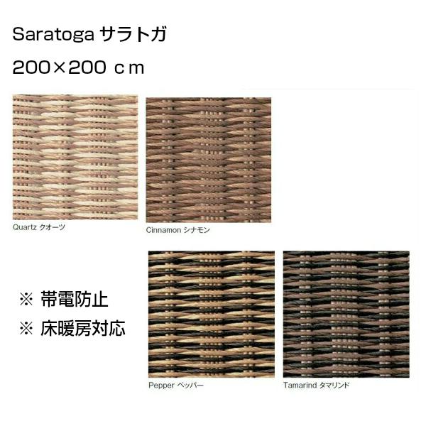 SARATOGAサラトガ200×200cmトリミング:コットンヘム[アディロンダックペーパーコードラグ]【P10】