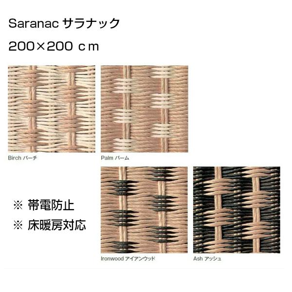 SARANACサラナック200×200cmトリミング:コットンヘム[アディロンダックペーパーコードラグ]【P10】[沖縄・北海道配送不可]