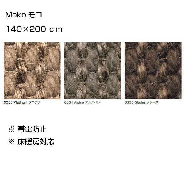 Mokoモコ200×140cmトリミング:コットンヘム[ウールとサイザル麻の天然ラグ]