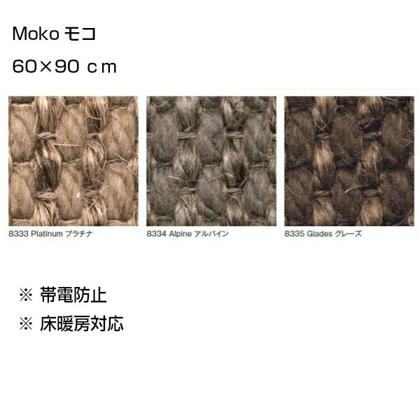 Mokoモコ60×90cmトリミング:コットンヘム[ウールとサイザル麻の天然ラグ]