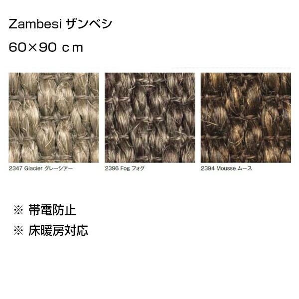 Zambesiザンベシ60×90cmトリミング:コットンヘム[サイザル麻の天然ラグ]【P10】