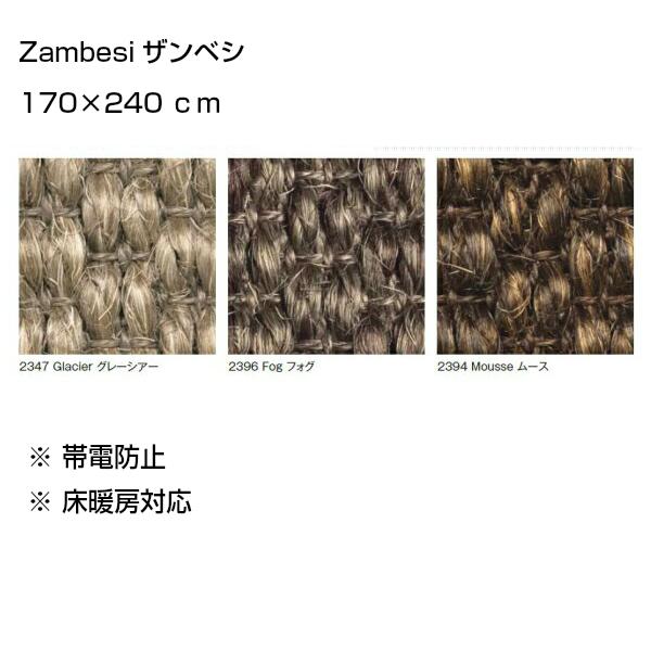 超爆安 Zambesiザンベシ170×240cmトリミング:コットンヘム[サイザル麻の天然ラグ]【P10】, GISELLE EMOTION:a1cbba1c --- blablagames.net