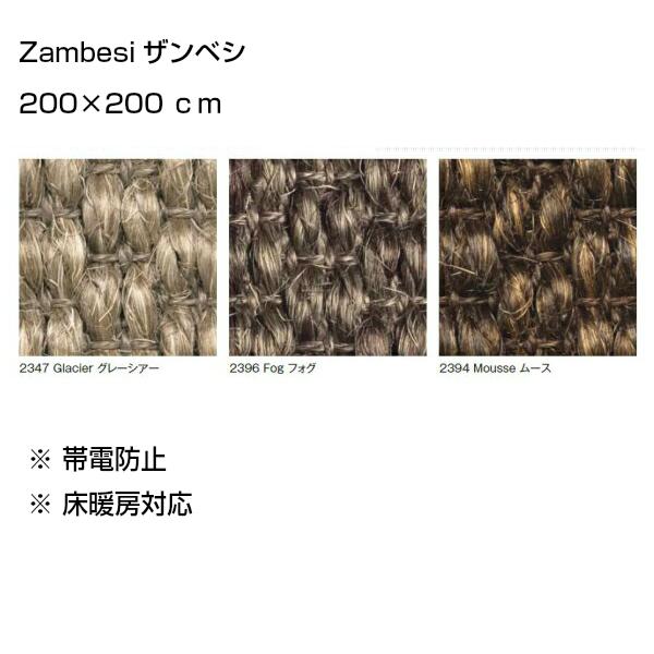 Zambesiザンベシ200×200cmトリミング:コットンヘム[サイザル麻の天然ラグ]【P10】