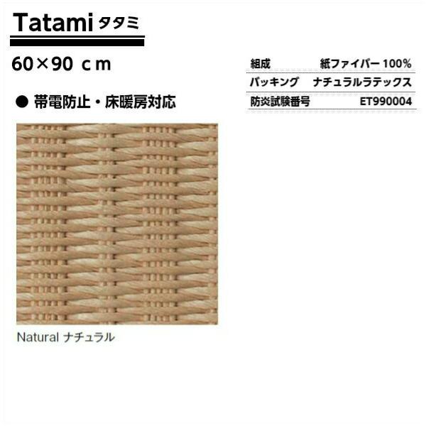 TATAMIタタミナチュラル60×90cmトリミング:コットンヘム[アディロンダックぺーパーコードラグ]