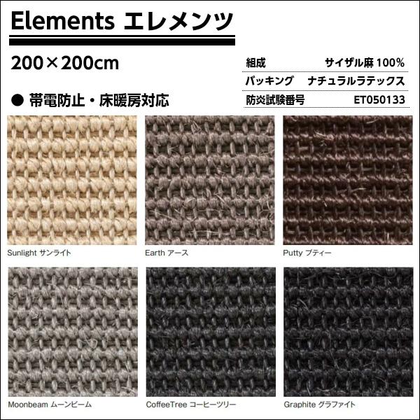 [ポイント最大42倍]Elementsエレメンツ200×200cmトリミング:コットンヘム[サイザル麻の天然ラグ]