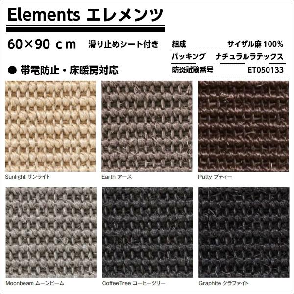 [ポイント最大42倍]Elementsエレメンツ60×90cmトリミング:コットンヘム[サイザル麻の天然ラグ]