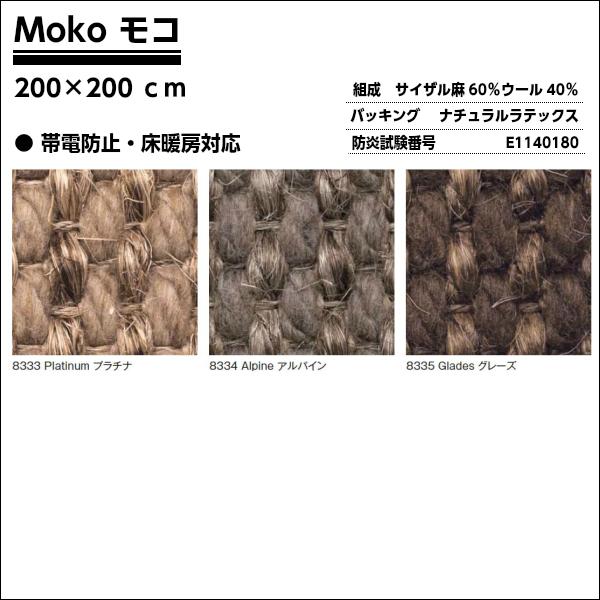 [ポイント最大42倍]Mokoモコ200×200cmトリミング:コットンヘム[ウールとサイザル麻の天然ラグ]