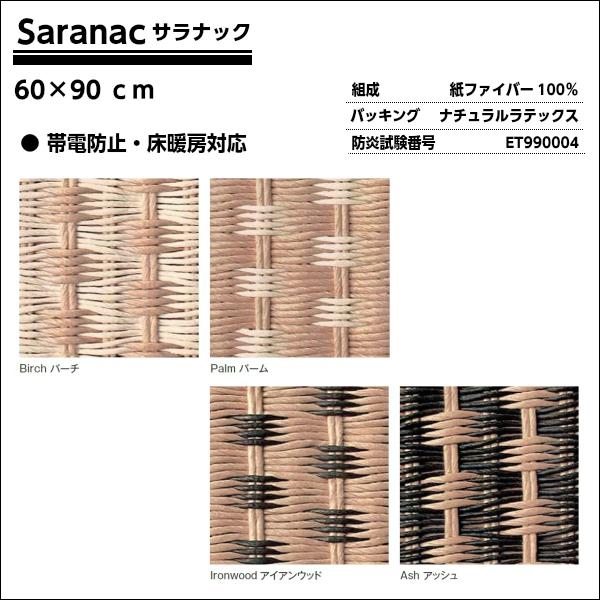 [ポイント最大42倍]SARANACサラナック60×90cmトリミング:コットンヘム[アディロンダックペーパーコードラグ]【P10】【10P04Aug18】