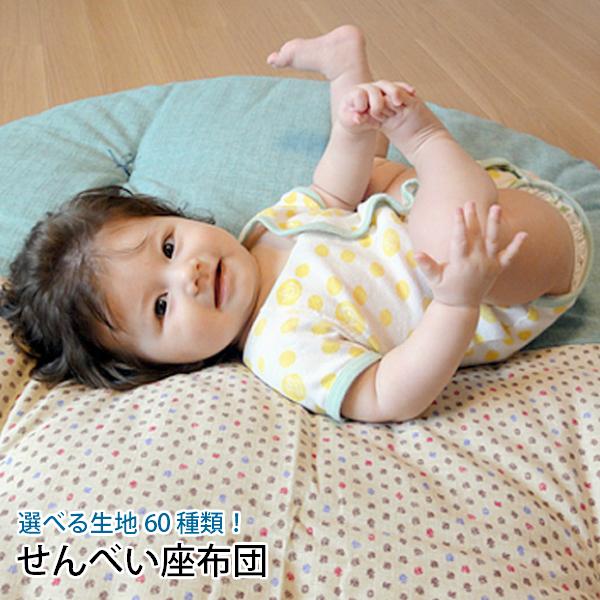 洛中高岡屋せんべい座布団直径約1メートルの丸座布団[赤ちゃんベビー昼寝布団大型クッション日本製 出産祝出産準備ベビーギフト][お取り寄せ]