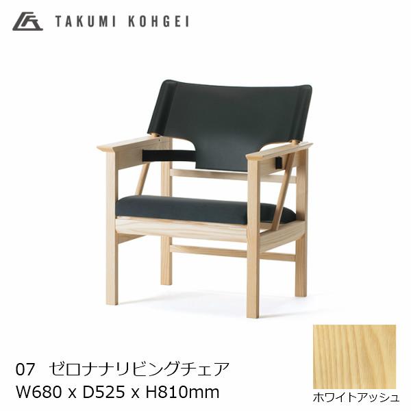 匠工芸07ゼロナナリビングアームチェア木部アッシュ 張地合革W680×D524×H812mm×SH5段階[リビングチェアひとり掛け椅子][受注生産品キャンセル不可 沖縄配送不可]