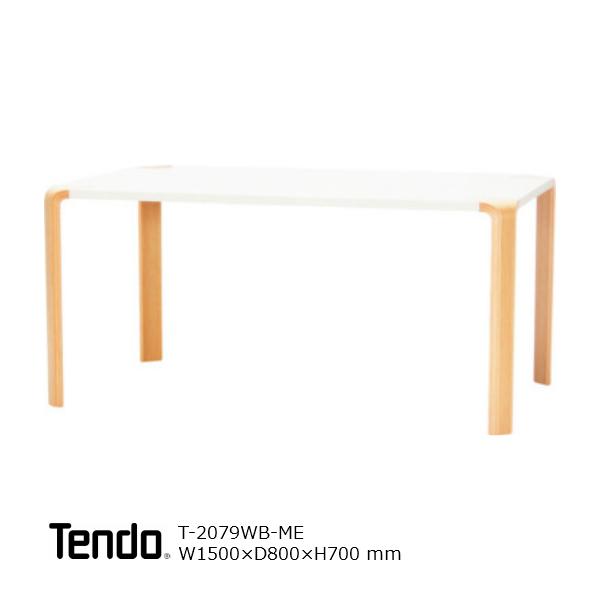 天童木工ダイニングテーブルT-2079ME-NT[沖縄・北海道配送不可]