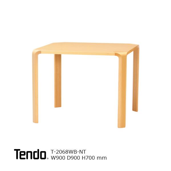 天童木工ダイニングテーブルT-2068WB-NTW900 D900 H700 mm[ 受注生産品 送料無料 ]【P10】