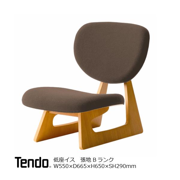 天童木工長大作低座椅子低座イスS-5016NA-ST張地Bグレード【P10】