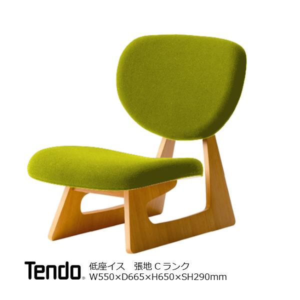 天童木工長大作低座椅子低座イスS-5016NA-ST張地Cグレード【P10】