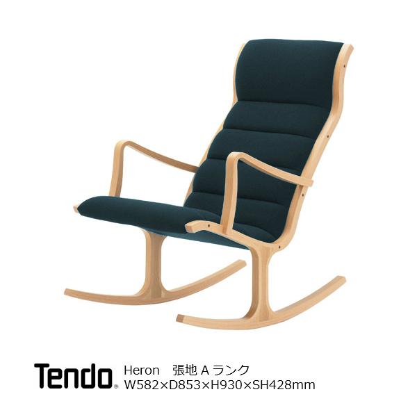 天童木工HeronロッキングチェアS-5226WB-NT張地Aグレード【P10】