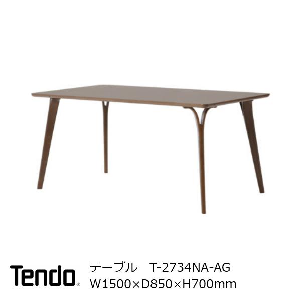 天童木工 小林幹也テーブル T-2734NA-AGW1500×D850×H700mm[沖縄・北海道配送不可]