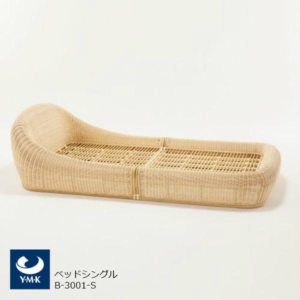 Y・M・K (ワイ・エム・ケー)YMK (ワイエムケ―)ベッドシングルB-3001-S[軽くて丈夫で長持ち 天然素材 籐 ラタン家具][受注生産品 設置可能]