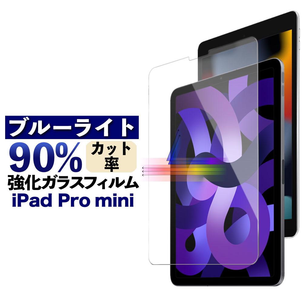 最高レベルのブルーライト カット90%カット 正規取扱店 市場で一番売れてるブルーライトガラス 連続1位 iPad Air mini Proシリーズ対応 日本製で安心 10.2 Pro 2021 2020 2019 ブルーライトカット 90% 強化ガラス 9.7 Air3 液晶保護 第7世 Air2 mini2 アイパッド Air4 第8世代 日本製 mini4 mini5 11インチ mini3 11 フィルム 2020新作 fiel.D 10.5 正規品