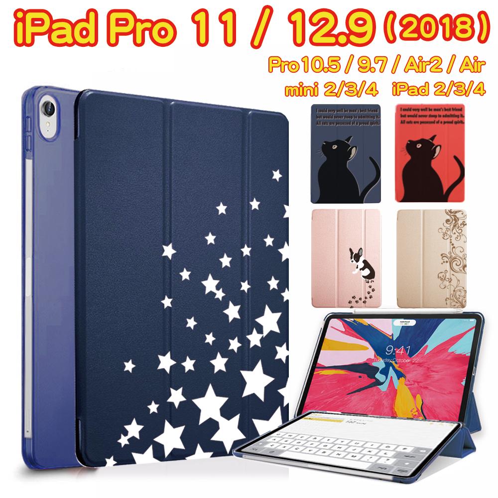 iPad 9.7 2018 2017 ケース 新型 iPad Pro 11 12.9 10.5 カバー iPad mini4 ケース iPad Air2 ケース iPad mini2 iPad Air iPad mini3 iPad2 iPad3 iPad4 第六世代 第五世代 おしゃれ デザイン スマートシェルカバー 《MIxUP》 アイパッドエアー アイパッドプロ
