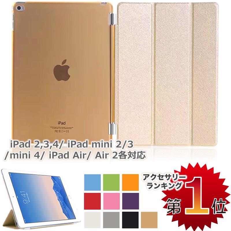 iPad Air2 ケース iPad mini4 iPad mini2 iPad Air ケース  iPad mini3 ケース ( iPad mini Retina ) iPad2 iPad3 iPad4に全て対応のスマートカバー!スマートカバー ipad mini オートスリープ機能 《MS factory》 アイパッドエアー2ケース アイパッドミニカバー