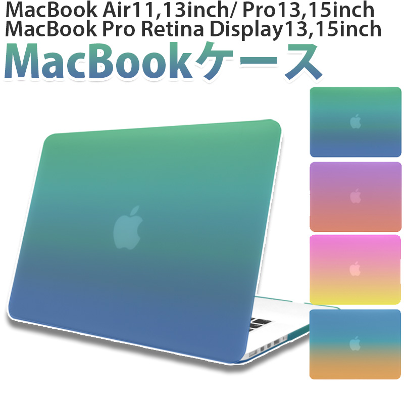 《RMC限定モデル》MacBookケース おしゃれ グラデーション デザイン Mavericks Yosemite Sunrise Pink Sunset MacBook Air Pro Retina Pro15 Pro13 Touch Bar 11 13 15インチ 2016 ケース A1989 グラデーション》 A1706 マッ Early2014 12インチ 《RMC 2019 Mid2013 正規品スーパーSALE×店内全品キャンペーン 2015 オリジナル A1990 期間限定で特別価格 2018 A1707 2017年発売 ハードシェル A1708