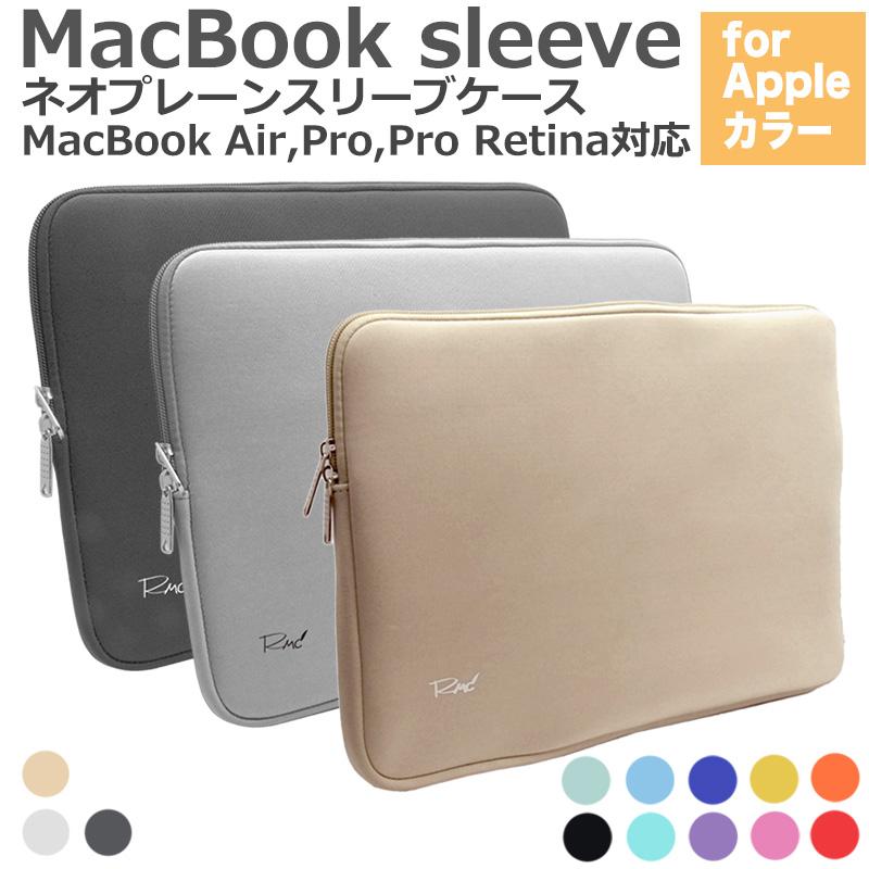 MacBook 2016 2017 ネオプレーン インナー ケース 11インチ 12インチ 13インチ 15インチ 《RMC オリジナル Apple カラー》 MacBook Air Pro Retina 対応 ノート パソコン PC カバー 保護 プロテクト 撥水 11.6 13.3 15.4 おしゃれ スリーブ ケース new!